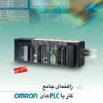 کتاب راهنمای جامع کار با PLCهای Omron