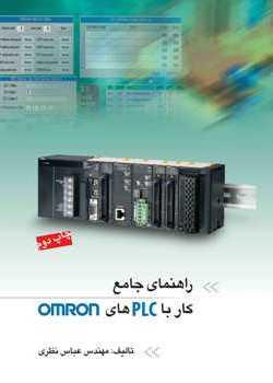 1-Omron_Book