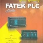 کتاب راهنمای جامع PLCهای FATEK