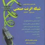 کتاب پیکربندی و برنامه نویسی شبکه اترنت صنعتی