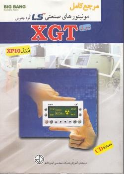 5_LS_XGT