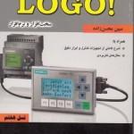 کتاب مرجع کامل LOGO!